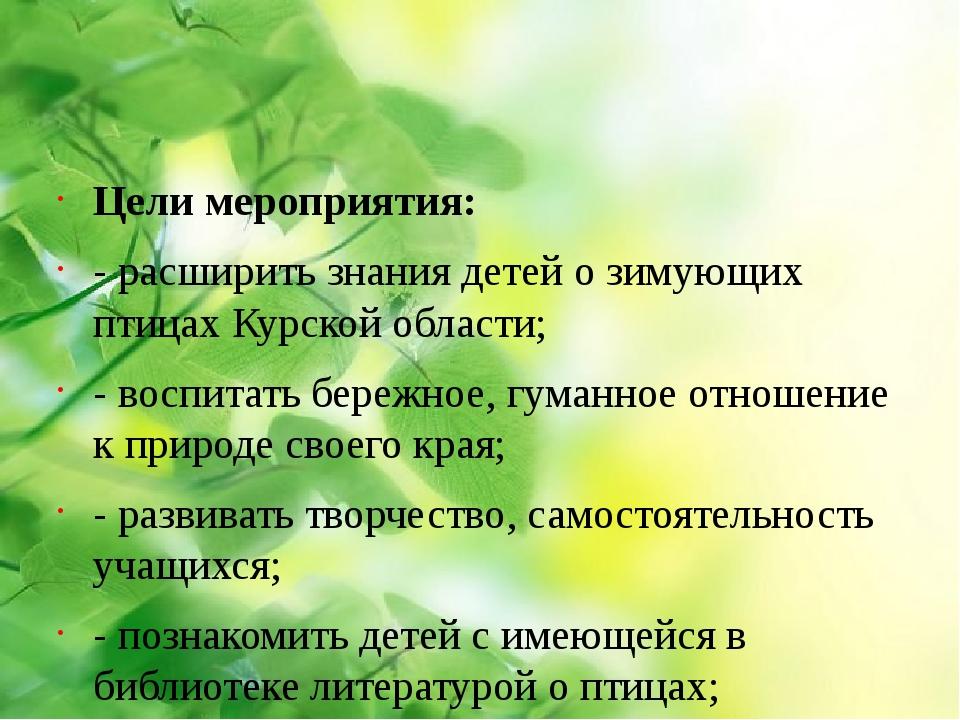 Цели мероприятия: - расширить знания детей о зимующих птицах Курской области;...
