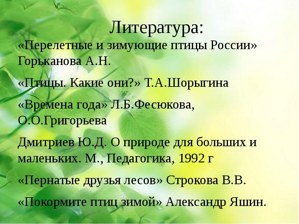 Литература: «Перелетные и зимующие птицы России» Горьканова А.Н. «Птицы. Каки...