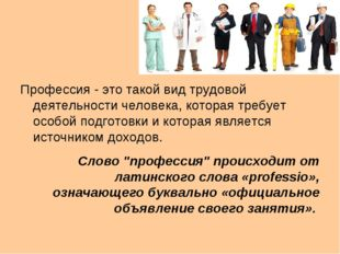 Профессия - это такой вид трудовой деятельности человека, которая требует осо