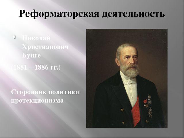 Реформаторская деятельность Николай Христианович Бунге (1881 – 1886 гг.) Стор...