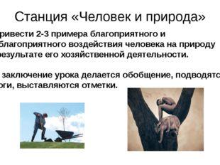 Станция «Человек и природа» Привести 2-3 примера благоприятного и неблагоприя