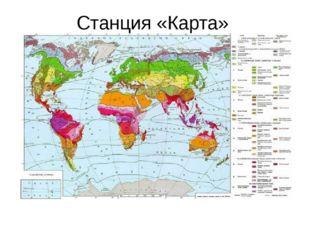 Станция «Карта»
