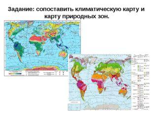 Задание: сопоставить климатическую карту и карту природных зон.