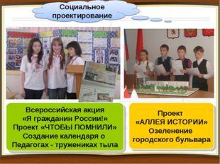 Социальное проектирование Всероссийская акция «Я гражданин России!» Проект «Ч