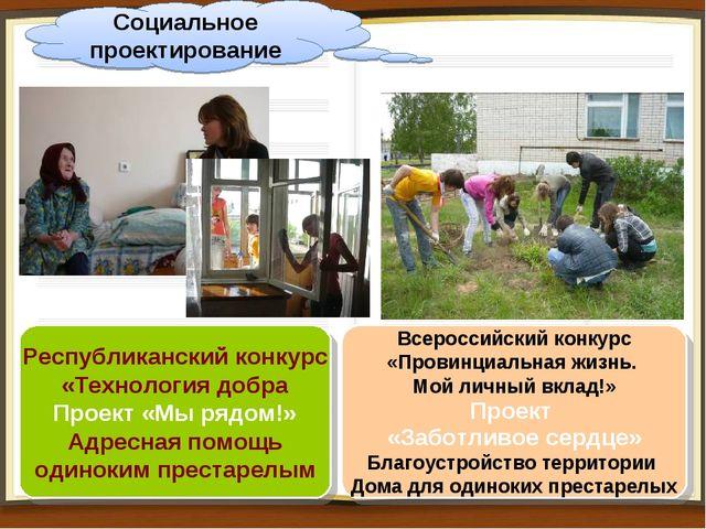 Социальное проектирование Всероссийский конкурс «Провинциальная жизнь. Мой ли...