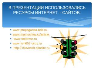 www.propaganda-bdd.ru www.mamochka.kz/article www.fedpress.ru www.sch652.uco