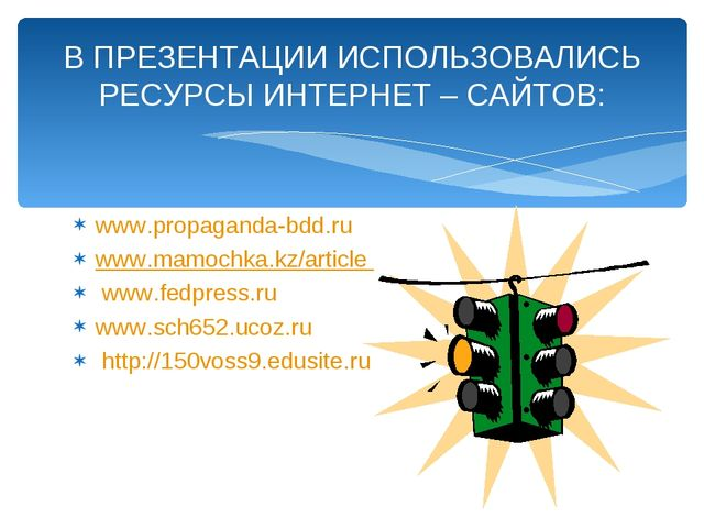 www.propaganda-bdd.ru www.mamochka.kz/article www.fedpress.ru www.sch652.uco...
