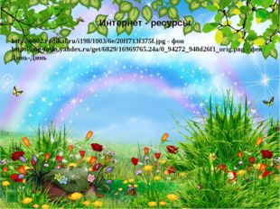 Интернет - ресурсы http://s002.radikal.ru/i198/1003/6e/20ff713f375f.jpg - фон