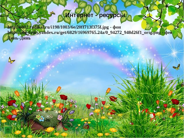 Интернет - ресурсы http://s002.radikal.ru/i198/1003/6e/20ff713f375f.jpg - фон...