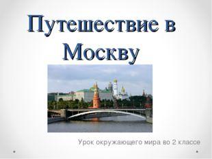Путешествие в Москву Урок окружающего мира во 2 классе