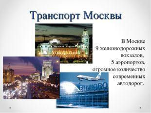 Транспорт Москвы В Москве 9 железнодорожных вокзалов, 5 аэропортов, огромное