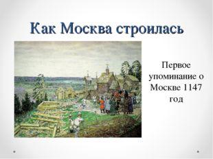 Как Москва строилась Первое упоминание о Москве 1147 год