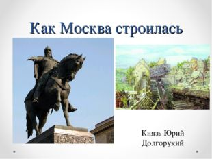 Как Москва строилась Князь Юрий Долгорукий