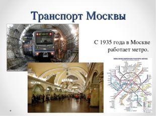 Транспорт Москвы С 1935 года в Москве работает метро.