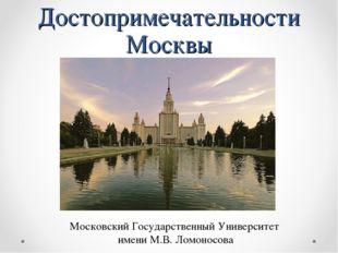 Достопримечательности Москвы Московский Государственный Университет имени М.В