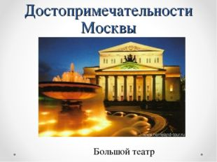 Достопримечательности Москвы Большой театр