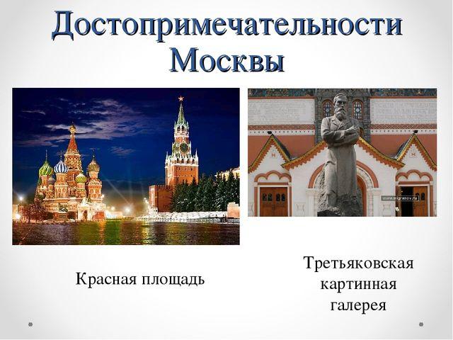 Достопримечательности Москвы Красная площадь Третьяковская картинная галерея
