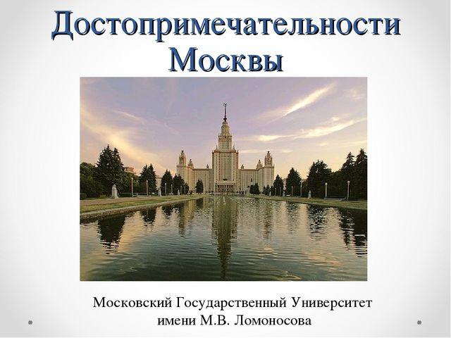 Достопримечательности Москвы Московский Государственный Университет имени М.В...