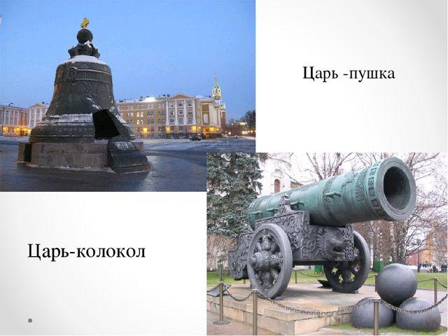 Царь -пушка Царь-колокол