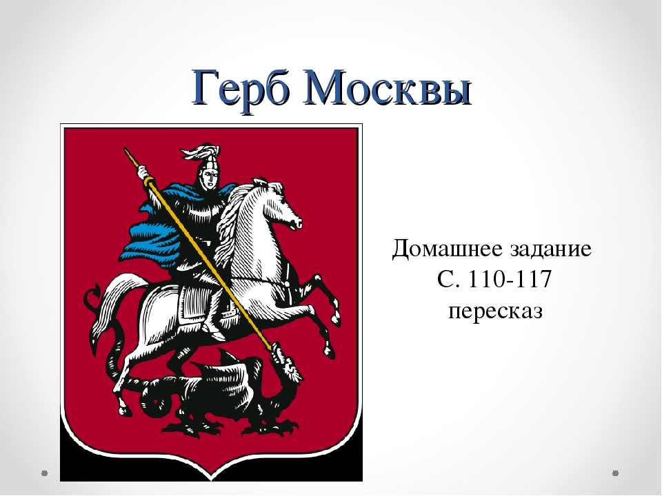 Герб Москвы Домашнее задание С. 110-117 пересказ