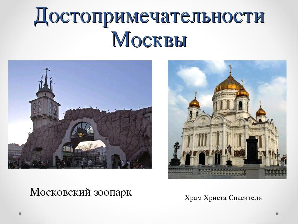 Достопримечательности Москвы Московский зоопарк Храм Христа Спасителя