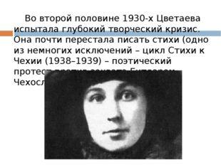 Во второй половине 1930-х Цветаева испытала глубокий творческий кризис. Она