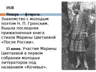 1928 Январь — февраль. Знакомство с молодым поэтом Н. П. Гронским. Вышла по