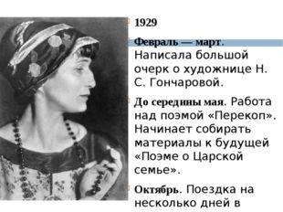 1929 Февраль — март. Написала большой очерк о художнице Н. С. Гончаровой. До