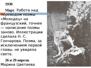 1930 Март. Работа над переводом поэмы «Молодец» на французский, точнее — на