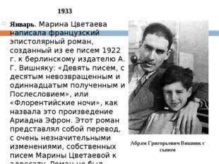 1933 Январь. Марина Цветаева написала французский эпистолярный роман, создан