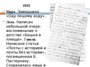 1933 Март. Завершила «Оду пешему ходу». Лето. Написан небольшой очерк-воспоми