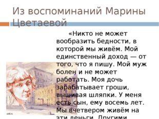 Из воспоминаний Марины Цветаевой «Никто не может вообразить бедности, в котор