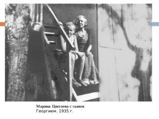 МаринаЦветаевассыном Георгием. 1935 г.