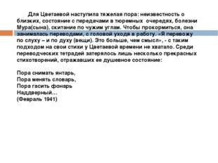 Для Цветаевой наступила тяжелая пора: неизвестность о близких, состояние с п