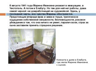 8 августа 1941 года Марина Ивановна уезжает в эвакуацию. в Чистополь. А потом