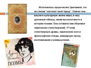 """Исполнилось пророчество Цветаевой, что ее стихам """"настанет свой черед"""". Сейч"""
