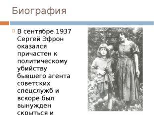 Биография В сентябре 1937 Сергей Эфрон оказался причастен к политическому уби
