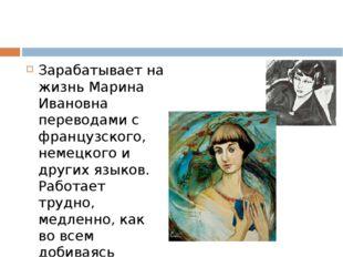 Зарабатывает на жизнь Марина Ивановна переводами с французского, немецкого и