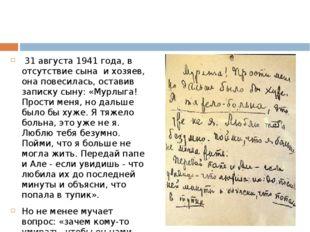 31 августа 1941 года, в отсутствие сына и хозяев, она повесилась, оставив за