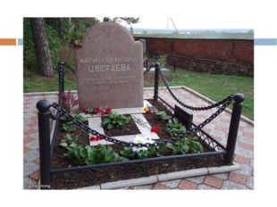 Приблизительное место захоронения, отмеченное в 1960 году сестрой поэтессы А