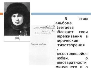 В этом альбоме Цветаева облекает свои переживания в лирические стихотворени