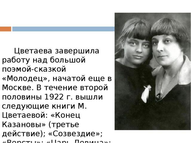 Цветаева завершила работу над большой поэмой-сказкой «Молодец», начатой е...