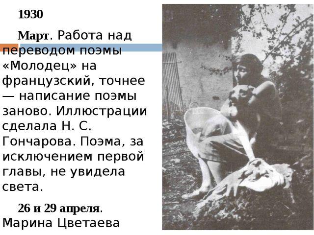 1930 Март. Работа над переводом поэмы «Молодец» на французский, точнее — на...