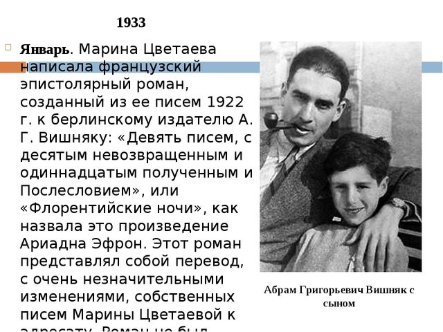 1933 Январь. Марина Цветаева написала французский эпистолярный роман, создан...