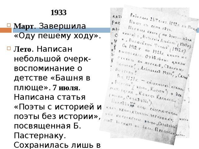 1933 Март. Завершила «Оду пешему ходу». Лето. Написан небольшой очерк-воспоми...
