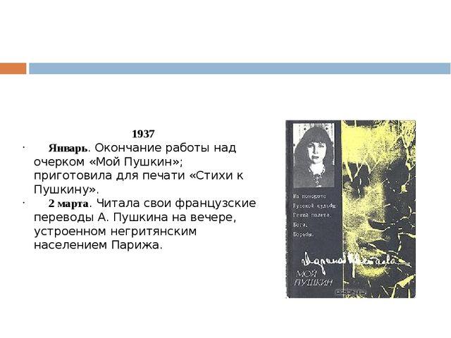 1937 Январь. Окончание работы над очерком «Мой Пушкин»; приготовила для печат...