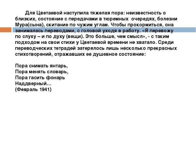 Для Цветаевой наступила тяжелая пора: неизвестность о близких, состояние с п...