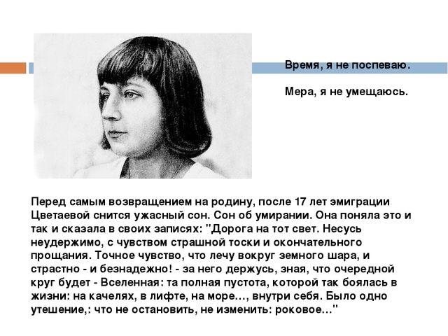 Перед самым возвращением на родину, после 17 лет эмиграции Цветаевой снится...