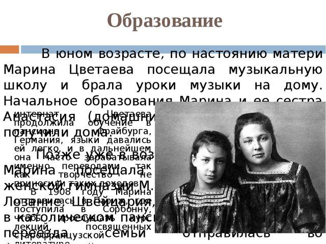 Образование  В юном возрасте, по настоянию матери Марина Цветаева посещала...