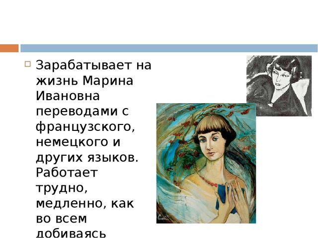 Зарабатывает на жизнь Марина Ивановна переводами с французского, немецкого и...
